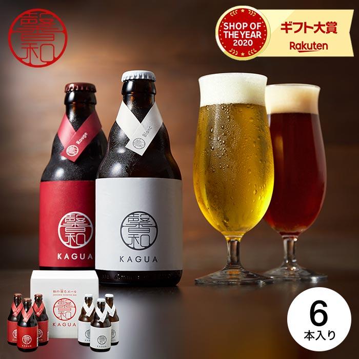 (酒類)「馨和 KAGUA」 6本セット(あす楽一時休止中)【 送料無料】/ ギフト 内祝い 発泡酒 ビール エール エールビール クラフト クラフトビール お礼 お祝い お返し【楽ギフ_