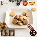 (引越し 挨拶 粗品 プチギフト 退職 に最適)神戸トラッドクッキー(12枚入)TC-5(あす楽一時休止中)(メーカー包…