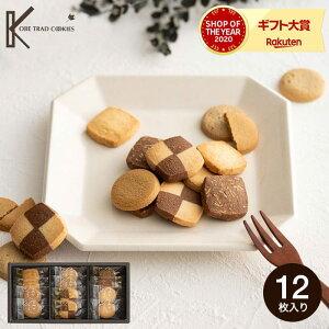 (引越し 挨拶 粗品 プチギフト 退職 に最適)神戸トラッドクッキー(12枚入)TC-5(あす楽)(メーカー包装済、のしは外のし)/ お菓子 お返し ギフト 500円 ワンコイン 引越し内祝い