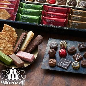 お歳暮 ギフト クリスマス プレゼント 送料無料 モロゾフ ウインターセレクション / チョコレート 洋菓子 セット 詰め合わせ 詰合せ キャッシュレス 5%還元