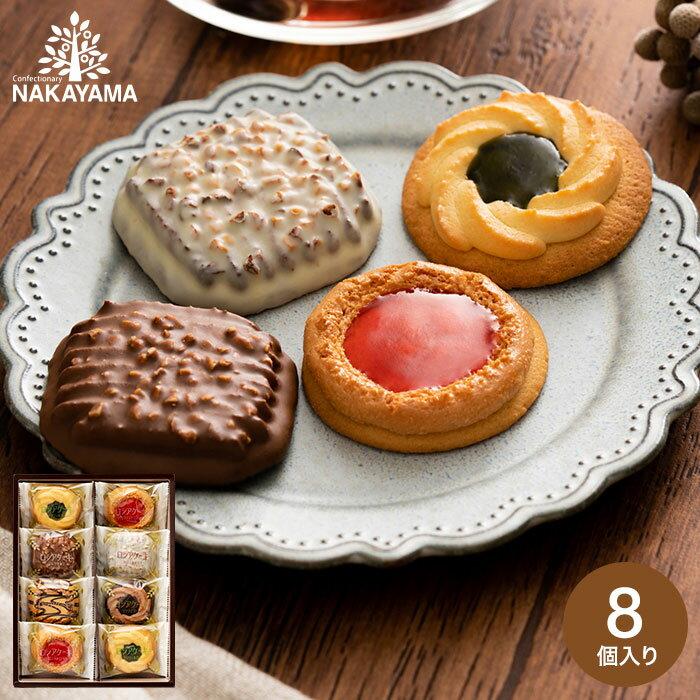 ロシアケーキ(8個)(あす楽)(メーカー包装済)(のしは外のしです)/ 中山製菓 個包装 お菓子 詰合せ ギフト 結婚内祝い 出産内祝い お返し お礼