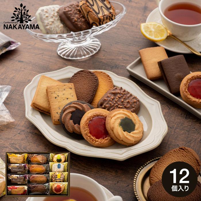 ロシアケーキ&クッキー(12個)(あす楽)(メーカー包装済)(のしは外のしです)/ 中山製菓 個包装 お菓子 詰合せ ギフト 結婚内祝い 出産内祝い お返し お礼