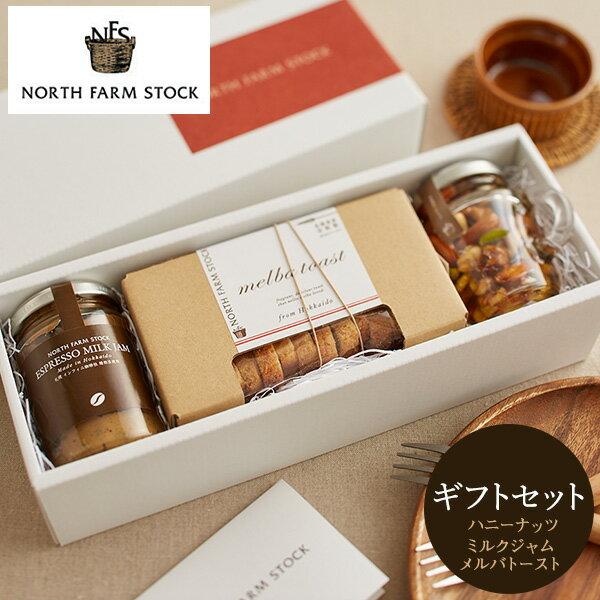 「北海道の恵み」ノースファームストックギフトセレクション(あす楽)【B5】 / 詰合せ プレゼント ギフト 結婚内祝い 内祝い 快気祝 出産内祝い お返し