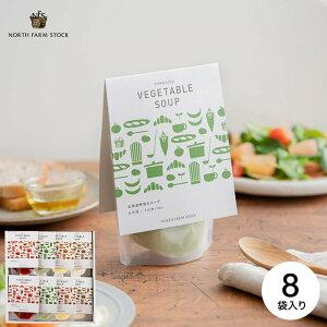 北海道野菜のスープ ノースファームストック ギフト 8袋入り(あす楽)【B4】 詰合せ プレゼント ギフト 送料無料 結婚内祝い 内祝い 快気祝 出産内祝い お返し トマト えだ豆 とうもろこし