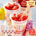 残暑見舞い アイス スイーツ (送料無料)博多あまおう たっぷり苺のアイス(アイスクリーム 詰め合わせ お菓子 ギフ…