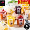 お中元 ギフト アイスクリーム 送料無料 ホシフルーツ フローズンフルーツジュレ(アイス 詰め合わせ)(メーカー直送)(…
