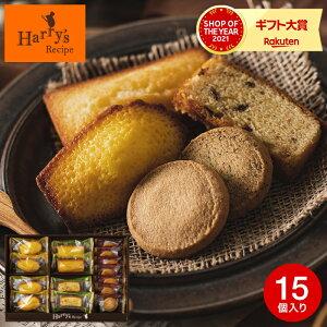 内祝い 結婚 出産 お菓子 ギフト ハリーズレシピ タルト・焼き菓子セット(SHHR20)(あす楽) セット 詰め合わせ 詰合せ