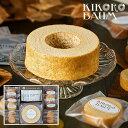 内祝い 出産内祝い お菓子 キコロバウムギフト(KIKO-30)(あす楽) / スイーツ 洋菓子セット 詰め合わせ 個包装