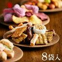 鞍馬庵 京 干菓華子 -HIKAGESHI- (8袋) / お菓子 内祝い 結婚 出産 引き出物 引出物 プレゼント 出産祝い 結婚祝い お返し キャッシュレス 5%還元