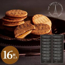お歳暮 ギフト お菓子 スイーツ 内祝い 出産内祝い ザ・スウィーツ キャラメルサンドクッキー(16個) (あす楽)/ スイーツ キャラメルサンド 洋菓子 個包装 キャッシュレス 5%還元