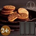 お歳暮 ギフト お菓子 スイーツ 内祝い 出産内祝い 送料無料 ザ・スウィーツ キャラメルサンドクッキー(24個) (あ…