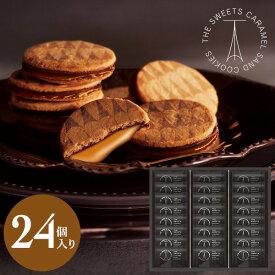 お歳暮 ギフト お菓子 スイーツ 内祝い 出産内祝い 送料無料 ザ・スウィーツ キャラメルサンドクッキー(24個) (あす楽一時休止中)/ スイーツ キャラメルサンド 洋菓子 個包装 キャッシュレス 5%還元