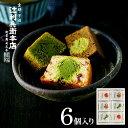 (辻利兵衛本店)賽の茶(キューブケーキ)(6個) / 京都 宇治 抹茶 ギフト 菓子折り お菓子 詰め合わせ スイーツ 出…