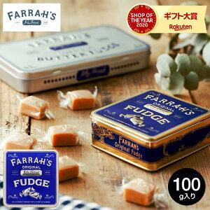 ファラーズ キャラメル FARRAH'S オリジナル・レモン・ファッジ 内祝い 結婚内祝い 出産内祝い お返し プレゼント お菓子
