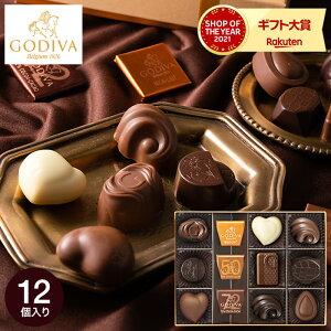 ゴディバ GODIVA チョコレート ゴールドコレクション 12粒入 (201177)バレンタイン チョコ 2021 ギフト ホワイトデー C-21 【YC】