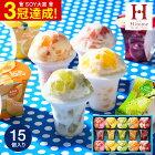 内祝い ギフトセット 出産内祝い お返し アイスクリーム ギフト 凍らせて食べるアイスデザート(IDD-30/15号)(送料無料)(あす楽)詰め合わせ お返し ひととえ シャーベット スイーツ セット 詰合せ お菓子 写真入り メッセージカード