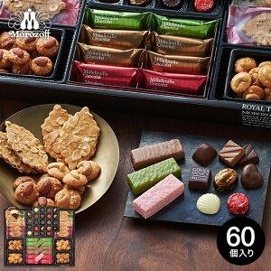 お歳暮 ギフト お菓子 クリスマス プレゼント 送料無料 モロゾフ ロイヤルタイム MO-1210 / チョコレート 洋菓子 セット 詰め合わせ 詰合せ