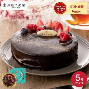 銀座千疋屋 ベリーのチョコレートケーキ PGS-193 送料無料 メーカー直送 内祝い 出産内祝い 結婚内祝い お返し ギフト お菓子 お取り寄せグルメ 高級