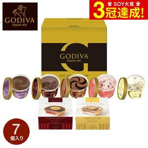 ゴディバ アイス GODIVA アイスギフトセット カップアイス&タルト 8個入 送料無料 メーカー直送 アイスクリーム/タルトグラッセ 内祝い スイーツ ギフト お取り寄せグルメ 高級