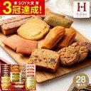 内祝い 出産内祝い 送料無料 お返し お菓子 ギフト Hitotoe スイーツファクトリー(あす楽)(28個 SFC-30) 洋菓子セ…