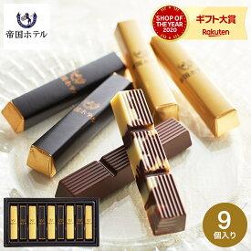 帝国ホテル スティック(TA-10L) チョコレート (のし・包装利用不可)バレンタイン チョコ 2021 ギフト ホワイトデー C-21 【AA】