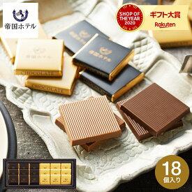 帝国ホテル プレート(TA-10S) チョコレート (のし・包装利用不可) (あす楽) C-21 【AB】