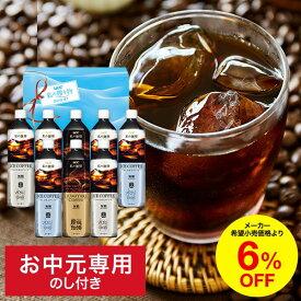 お中元 ギフト コーヒー アイスコーヒー 送料無料 UCC バラエティコーヒーギフト(SR-SD30A) / セット 詰め合わせ 詰合せ 御中元 暑中見舞い 残暑見舞い 用途限定