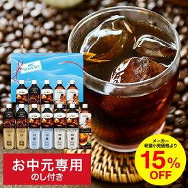 お中元 ギフト コーヒー アイスコーヒー 送料無料 UCC バラエティドリンクギフト(SR-SD40B) / セット 詰め合わせ 詰合せ 御中元 暑中見舞い 残暑見舞い 用途限定