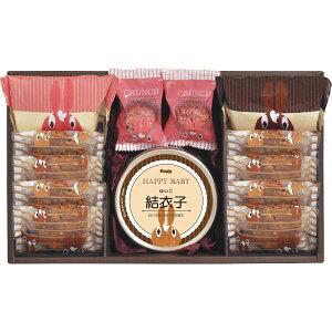 (お名入れ 出産内祝い専用)ロディ 缶ケーキ&スイーツセット(MCC-20F) / 名入れギフト 名入 お名入れ 出産祝い お返し お礼