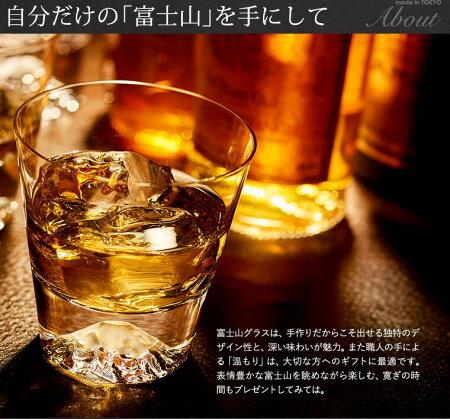 父の日ギフトプレゼント富士山グラスコップ田島窯江戸硝子