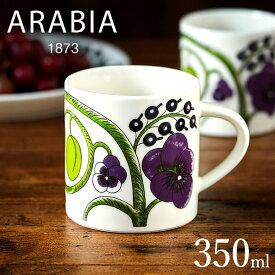 アラビア ARABIA パラティッシ マグ 0.35L 350ml パープル / Paratiisi マグカップ 北欧 食器 フィンランド 結婚祝い 新築祝い 誕生日 プレゼント 内祝い ギフト のし可