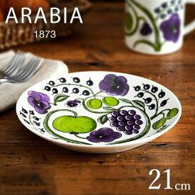 アラビア ARABIA パラティッシ プレート 21cm パープル / Paratiisi 皿 北欧 食器 フィンランド 結婚祝い 新築祝い 誕生日 プレゼント 内祝い ギフト のし可