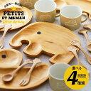 プチママン ベビー食器 セット(ランチプレート・スプーン・フォーク・マグカップ) / ギフトセット 食器セット 出産…