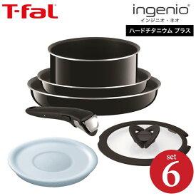 (送料無料)ティファール T-fal フライパンセット インジニオ・ネオ ハードチタニウム・プラス セット6 ガス火専用(IH不可)L60990(あす楽) / 鍋 フライパン