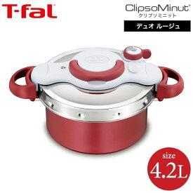 (送料無料)ティファール T-fal 圧力鍋 クリプソ ミニット デュオ ルージュ 4.2L(IH・ガス火対応)(あす楽) / P4704231