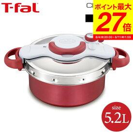 (送料無料)ティファール T-fal 圧力鍋 クリプソ ミニット デュオ ルージュ 5.2L(IH・ガス火対応)(あす楽) / P4705132