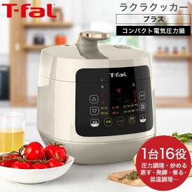 ティファール T-fal 電気圧力鍋 ラクラ・クッカー プラス コンパクト アイボリー CY352AJP ラクラクッカー 送料無料(あす楽)