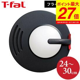 ティファール T-fal フライパンカバー K09996(あす楽)