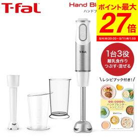 ティファール T-fal ハンドブレンダー ベビー スノーホワイト 送料無料 / HB65G1JP ハンドミキサー 離乳食 調理セット 出産祝い