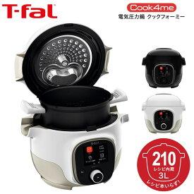 ティファール T-fal 電気圧力鍋 クックフォーミー 3L 送料無料 (あす楽) / CY8701JP CY8708JP(直送)