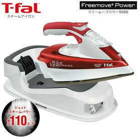 T-fal ティファール コードレスアイロン フリームーブパワー 9986 送料無料(あす楽) / FV9986J0 スチームアイロン