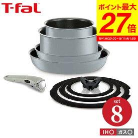 ティファール T-fal フライパンセット インジニオ・ネオ IHシルクグレー セット8 IH・ガス火対応 送料無料 (あす楽) / z-M-L65291 鍋 フライパン(直送)