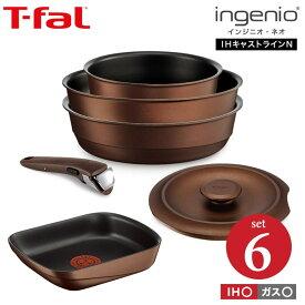 ティファール T-fal フライパンセット インジニオ・ネオ IHキャストラインN セット5+エッグロースターセット IH・ガス火対応 送料無料 (あす楽)/ L85418 L854S5 卵焼き器 鍋 フライパン