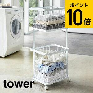 山崎実業 tower タワー ランドリーワゴン+バスケット ホワイト ブラック(メーカー直送) / 洗濯かご 二段 キャスター 送料無料 t_サニタリー タワーシリーズ