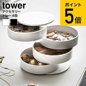 [ アクセサリートレー 4段 タワー ] 山崎実業 tower ホワイト/ブラック 回転式 アクセサリー トレイ アクセサリーケース 指輪 ネックレス アクセサリー入れ コンパクト シンプル おしゃれ 送料無料 4068 4069 タワーシリーズ(あす楽)