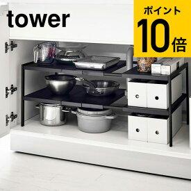 山崎実業 tower タワー 伸縮シンク下ラック 2段 D40 ホワイト ブラック(あす楽) / すき間収納 送料無料 t_キッチン タワーシリーズ