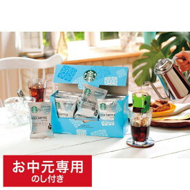 お中元 ギフト 送料無料 アイスコーヒー スターバックス オリガミアイスコーヒー(SBI-30S)/ スタバ セット 詰合せ 詰め合わせ 御中元 暑中見舞い 残暑見舞い LTDU