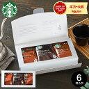 (スターバックス ギフト スタバ オリガミ コーヒー)スターバックスオリガミ パーソナルドリップコーヒーギフト(SB…