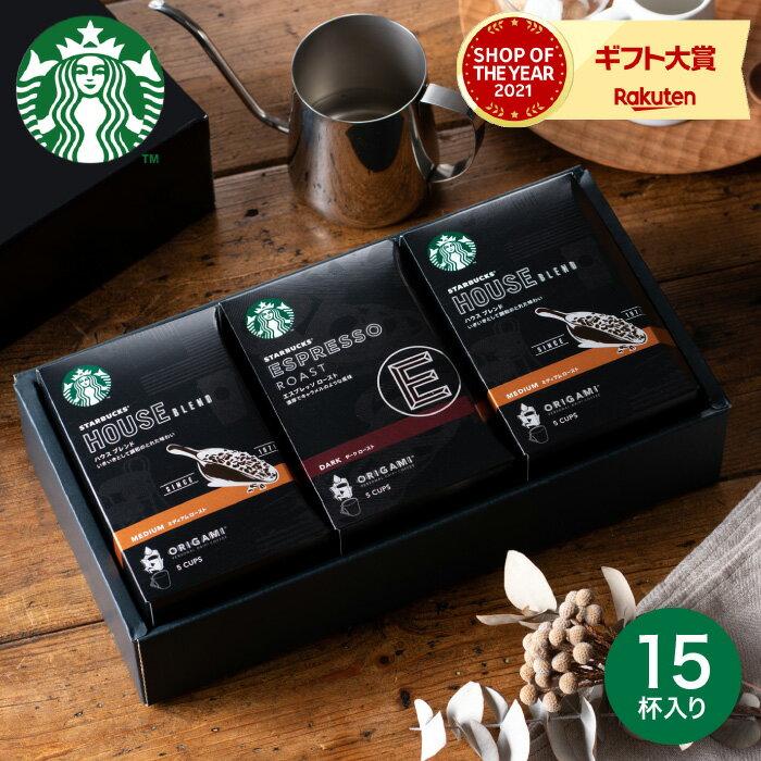 スターバックス コーヒー ギフト オリガミ パーソナルドリップコーヒーギフト(SB-20E)(あす楽一時休止中)/ スタバ 結婚内祝い 引き出物 引出物 出産内祝い お返し