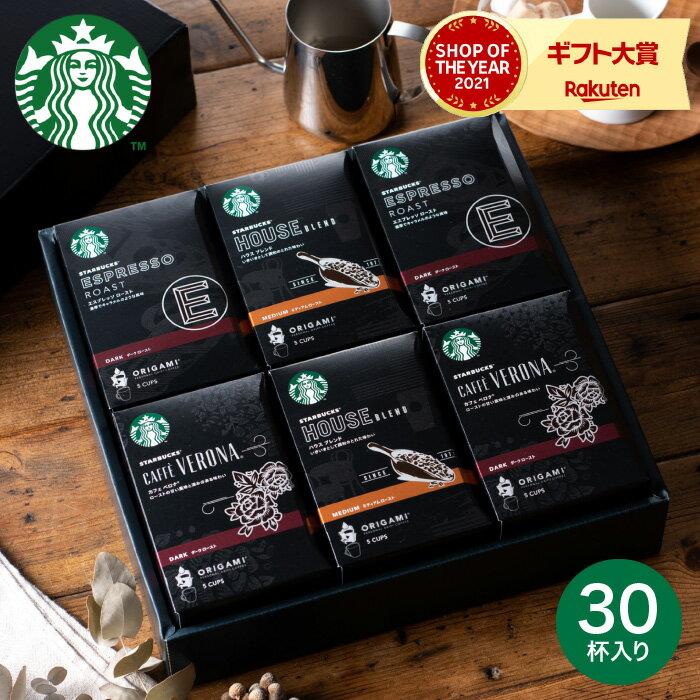 スターバックス コーヒー ギフト オリガミ パーソナルドリップコーヒーギフト(SB-50E)(あす楽一時休止中)(送料無料)/ スタバ 結婚内祝い 引き出物 引出物 出産内祝い お返し プレゼント 香典返し 粗供養